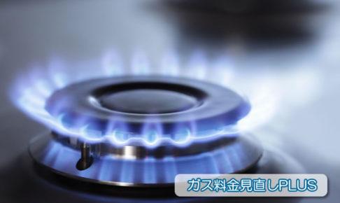 【最新】プロパンガスと都市ガスの違いを比較!ガス代に熱量や安全性など徹底調査