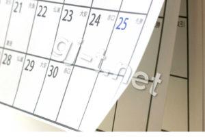 白のカレンダー