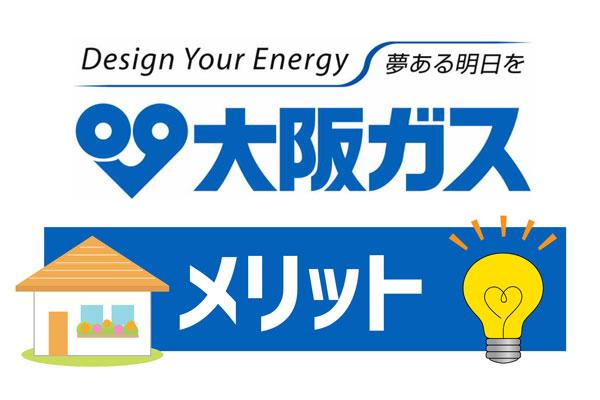 大阪ガスのメリット