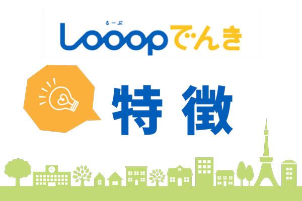 loopでんきの特徴