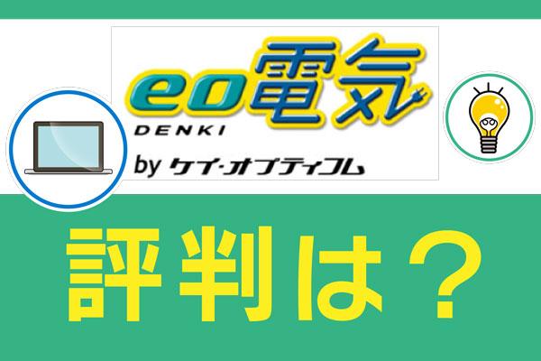 eo電気の評判