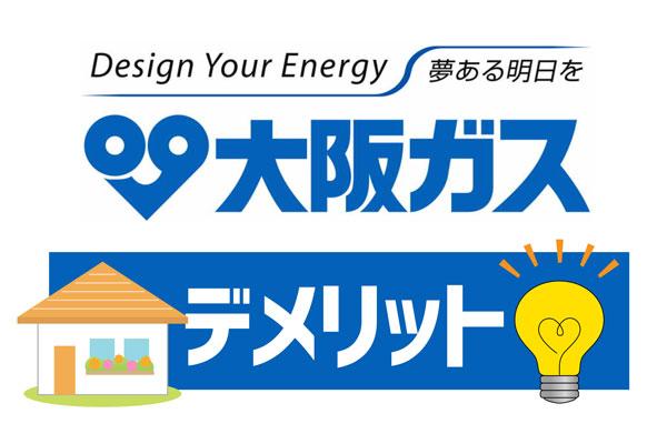 大阪ガスのデメリット