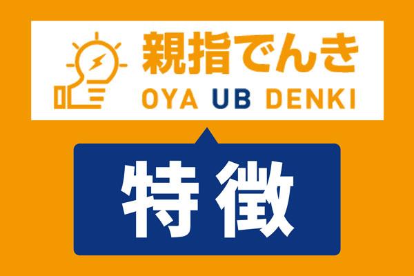 oyayubidenki-tokucyo